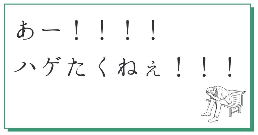 「あーーー!ハゲたくねぇ!!!」